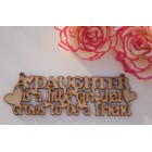 A DAUGHTER IS... Hanging MDF Laser sign /plaque